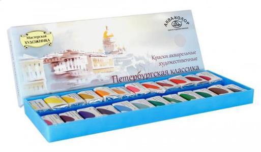 Акварель Аква-колор Петербургская классика 24 цвета